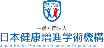 一般社団法人 日本健康増進学術機構
